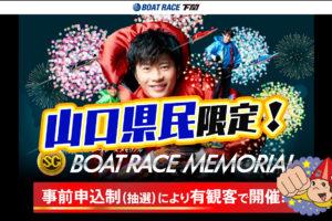 SGボートレースメモリアルは抽選で有観客!SGが目の前で観れるぞぉ~!※ただし山口県民に限る。競艇・コロナウイルス