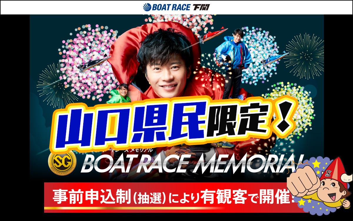 SGボートレースメモリアルは抽選で有観客SGが目の前で観れるぞぉ~ただし山口県民に限る競艇コロナウイルス|