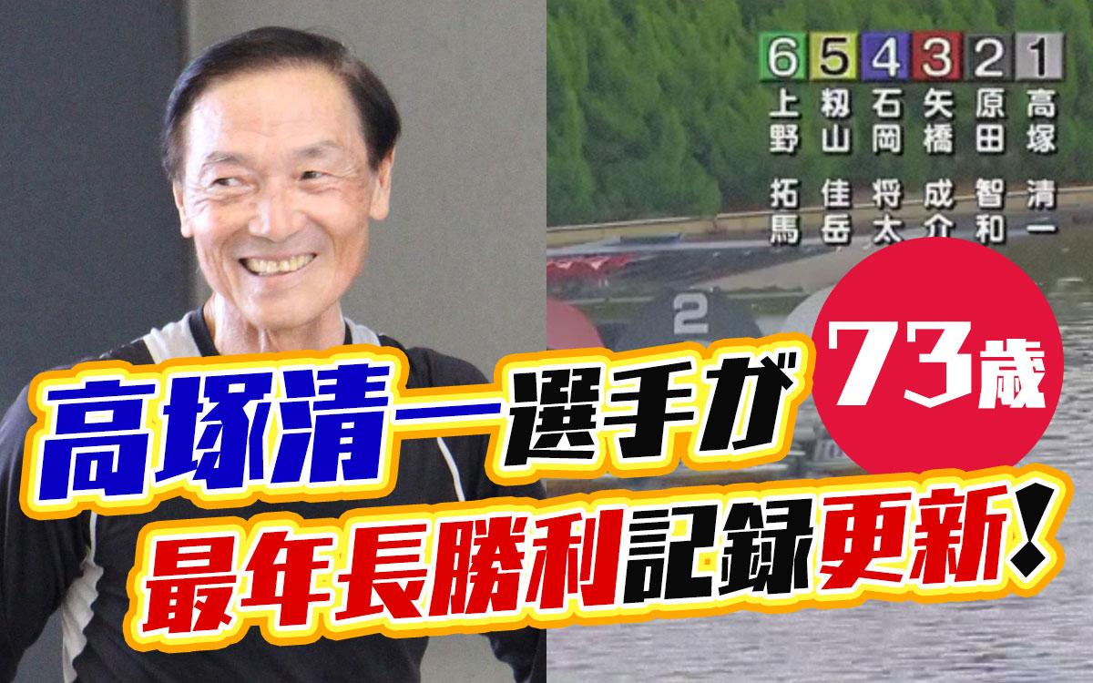 高塚清一選手が最年長勝利記録を73歳で更新!これまで持っていた加藤峻二選手の記録を抜く!ボートレース・競艇