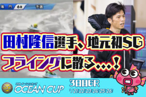SGオーシャンカップ地元の田村隆信選手が痛恨のフライング唯一の徳島支部からの出場選手ボートレース鳴門競艇|