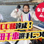 競艇選手寺田千恵選手について女子史上4人目の2000勝達成岡山支部のボートレーサー実績などまとめ|