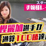 お嬢様レーサー富樫麗加選手がデビュー通算100勝達成過去にはその他の人に会ってみたにも出演テレビ出演シーンも女子ボートレーサー東京支部|
