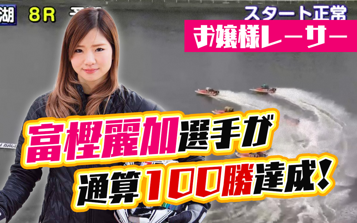 お嬢様レーサー富樫麗加選手が100勝!過去には「その他の人に会ってみた」にも出演。ボートレース・競艇