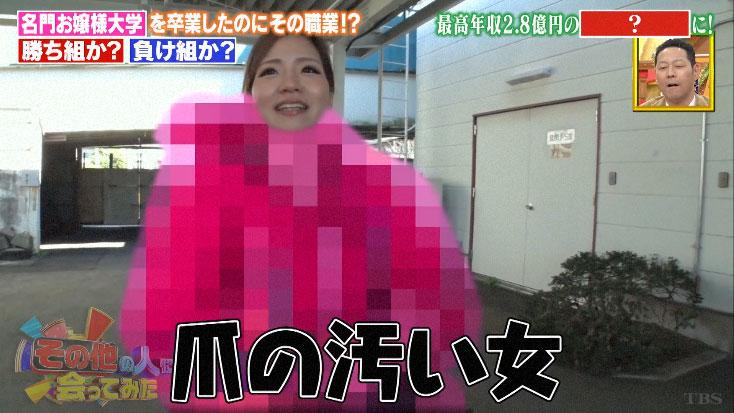お嬢様ボートレーサー富樫麗加選手がテレビ出演05「その他の人に会ってみた」東京支部・競艇