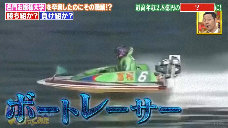 お嬢様ボートレーサー富樫麗加選手がテレビ出演06「その他の人に会ってみた」東京支部・競艇