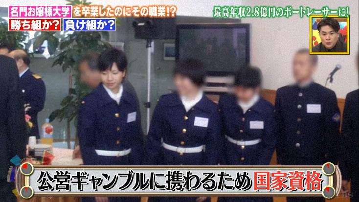 お嬢様ボートレーサー富樫麗加選手がテレビ出演08「その他の人に会ってみた」東京支部・競艇