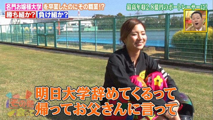 お嬢様ボートレーサー富樫麗加選手がテレビ出演11「その他の人に会ってみた」東京支部・競艇