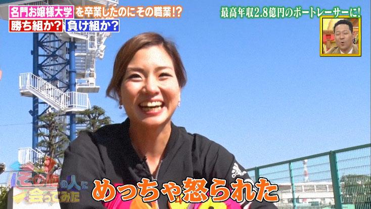 お嬢様ボートレーサー富樫麗加選手がテレビ出演12「その他の人に会ってみた」東京支部・競艇