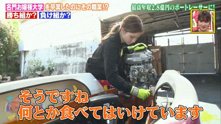 お嬢様ボートレーサー富樫麗加選手がテレビ出演14「その他の人に会ってみた」東京支部・競艇
