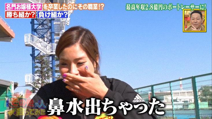 お嬢様ボートレーサー富樫麗加選手がテレビ出演15「その他の人に会ってみた」東京支部・競艇