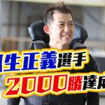 瓜生正義選手が2000勝を達成2000勝利のレースはびわこG1のドリーム戦福岡支部ボートレースびわこ競艇 