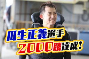 瓜生正義選手が2,000勝を達成!2,000勝利のレースはびわこG1のドリーム戦!福岡支部・ボートレースびわこ・競艇