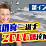 深川真二選手が2000勝を達成2000勝利のレースはデビュー初勝利の場ボートレース福岡佐賀支部ボートレース競艇 