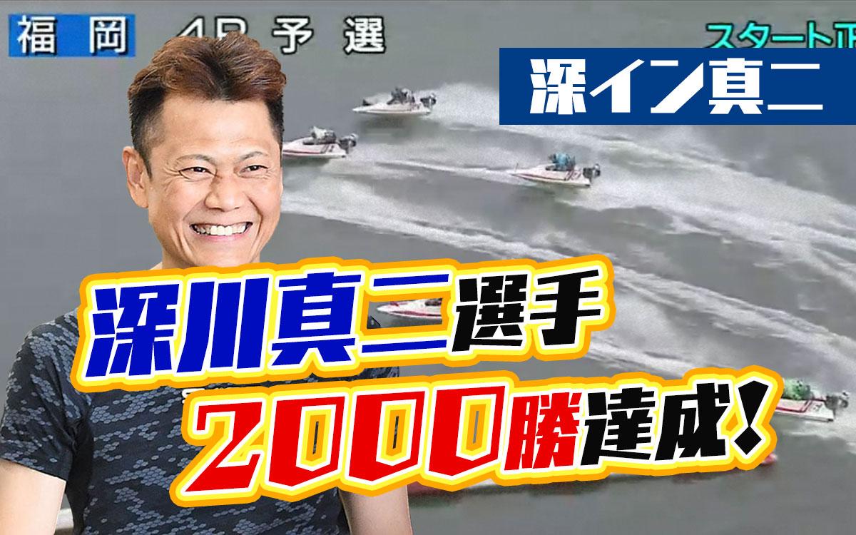 深川真二選手が2,000勝を達成!2,000勝利のレースはデビュー初勝利の場!佐賀支部・ボートレース・競艇
