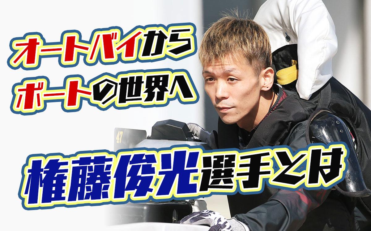 競艇選手権藤俊光選手について大阪支部のボートレーサーで元オートバイの選手実績などまとめ|