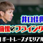 ボートレースメモリアル井口佳典選手がフライング11月のチャレンジカップはアウトにグランプリはどうなる三重支部ボートレーサー競艇 