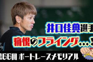 【ボートレースメモリアル】井口佳典選手がフライング…!11月のチャレンジカップはアウトに。グランプリはどうなる??三重支部・ボートレーサー・競艇