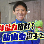 競艇選手飯山泰選手について東京支部のボートレーサー師匠は乙津康志選手実績などまとめ|