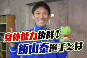 競艇選手飯山泰選手について東京支部のボートレーサー師匠は乙津康志選手実績などまとめ| 競艇で彼氏がクズ化したから悪徳競艇予想サイトを沈めたい女のブログ