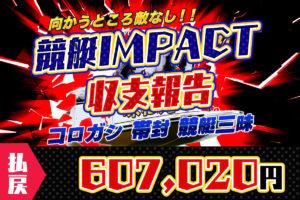 優良競艇予想サイト 競艇IMPACT(インパクト)でコロガシ成功~!勝った&稼げた!的中結果・収支報告