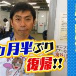 骨折で治療中だった川北浩貴選手がついに復帰約6ヵ月半ぶりボートレースびわこ滋賀支部71期競艇選手ケガ 