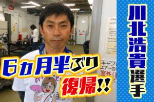 骨折で治療中だった川北浩貴選手がついに復帰!約6ヵ月半ぶり!ボートレースびわこ・滋賀支部・71期・競艇選手・ケガ