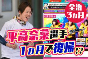 骨折で全治3ヵ月と言われた平高奈菜選手レディースチャンピオン女子王座決定戦間に合わせてきたケガの状況はボートレース多摩川競艇|