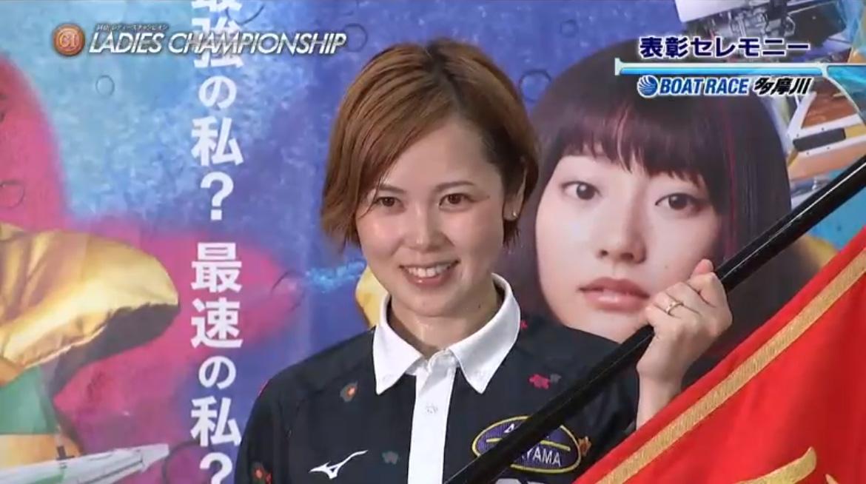 2020年 PG1レディースチャンピオン優勝は平山智加選手!3回目のG1優勝!表彰式 香川支部・ボートレース多摩川・競艇
