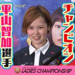 2020年 PG1レディースチャンピオン優勝は平山智加選手3回目のG1優勝香川支部ボートレース多摩川競艇 