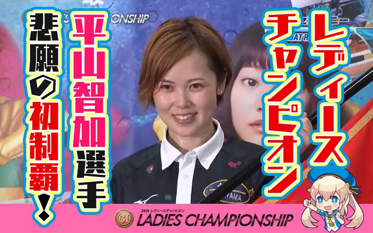 2020年 PG1レディースチャンピオン優勝は平山智加選手3回目のG1優勝香川支部ボートレース多摩川競艇|