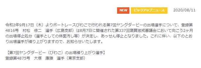 村松修二選手が2ヵ月の斡旋停止に。ヤングダービーは大塚康雅選手が繰り上がり コロナウイルス・広島支部・ボートレース・競艇