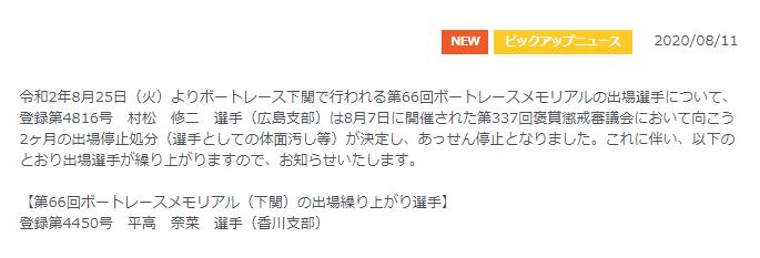 村松修二選手が2ヵ月の斡旋停止に。ボートレースメモリアルは平高奈菜選手が繰り上がり コロナウイルス・広島支部・ボートレース・競艇