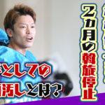 村松修二選手が2ヵ月の斡旋停止に理由の選手としての体面汚し等とはコロナウイルス広島支部ボートレース競艇 