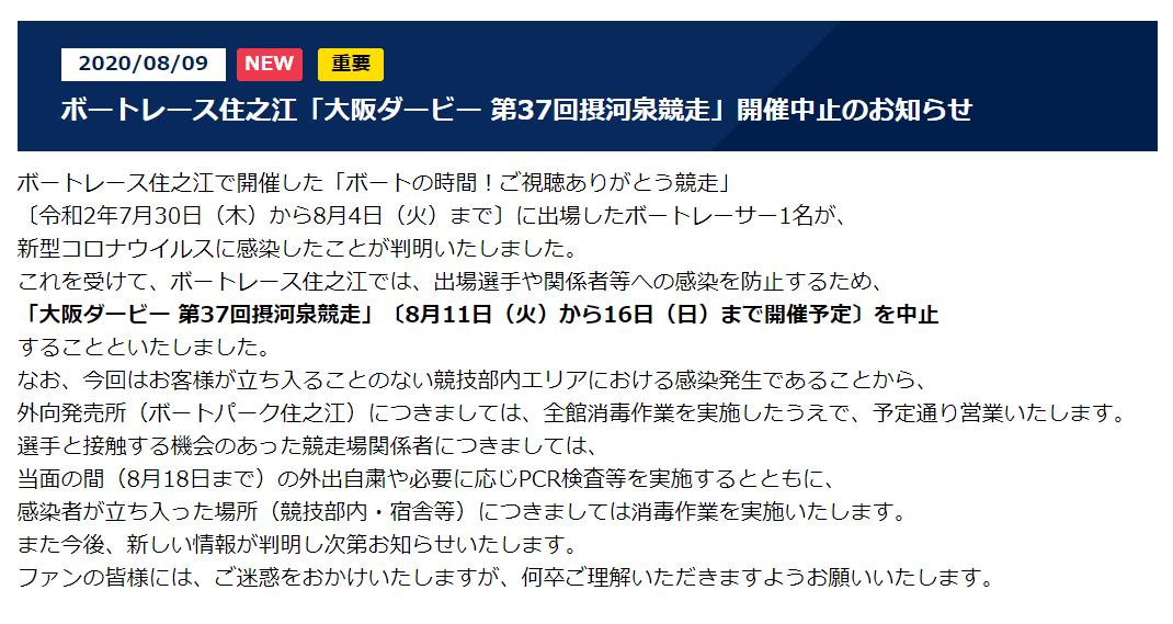 大阪ダービー 第37回摂河泉競走が開催中止に。前節住之江を走ったボートレーサーがコロナ感染。住之江競艇場が発表。地元レース・競艇・コロナウイルス