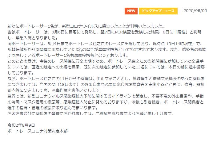 大阪ダービー 第37回摂河泉競走が開催中止に。前節住之江を走ったボートレーサーがコロナ感染。オフィシャル発表。地元レース・競艇・コロナウイルス