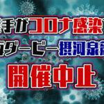 大阪ダービー 第37回摂河泉競走が開催中止に前節住之江を走ったボートレーサーがコロナ感染地元レース競艇コロナウイルス 