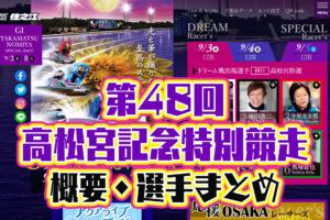 2020年G1 第48回高松宮記念特別競走 概要出場レーサー過去優勝者まとめボートレース住之江競艇|