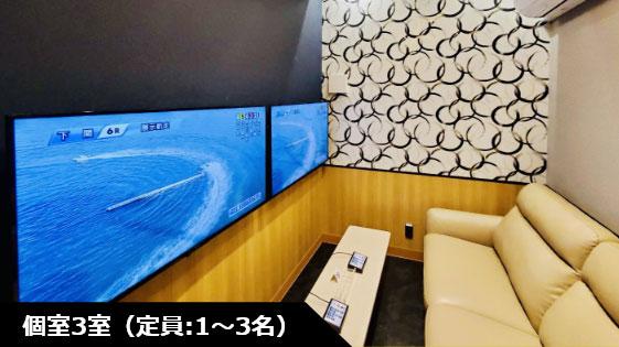 場外舟券売り場「ボートレースチケットショップながと」がオープン!山口県で5ヵ所目。有料席2 競艇・ボートピア