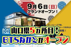 場外舟券売り場「ボートレースチケットショップながと」がオープン!山口県で5ヵ所目。競艇・ボートピア