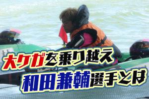【競艇選手】和田兼輔選手について。兵庫支部のボートレーサー。師匠は吉田俊彦選手。実績などまとめ!