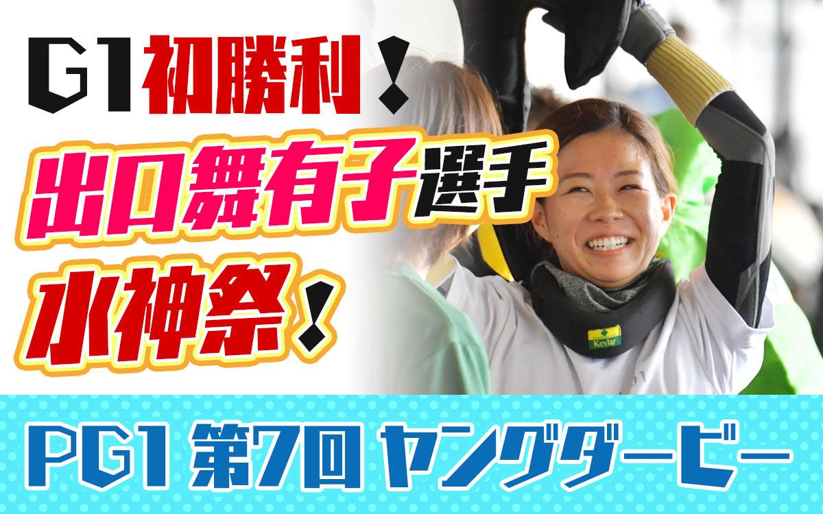 出口舞有子(でぐちまあこ)選手がPG1ヤングダービーでG1初勝利の水神祭!ボートレースびわこ・競艇