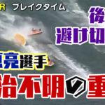 笠原亮選手が全治不明の重傷お盆の地元レースでのアクシデントで静岡支部ボートレーサー事故|