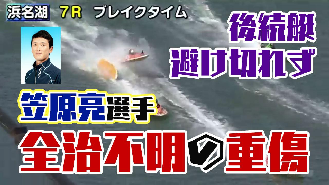笠原亮選手が全治不明の重傷。お盆の地元レースでのアクシデントで。静岡支部・ボートレーサー・事故