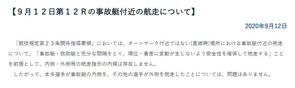 【G1宮島チャンピオンカップ】松尾拓選手に危ないアクシデント!本多宏和選手は事故艇の内側を航走し、さらに混乱。宮島発表・ボートレース宮島・競艇