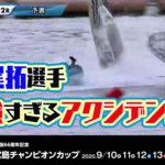 G1宮島チャンピオンカップ松尾拓選手に危ないアクシデント本多宏和選手は事故艇の内側を航走しさらに混乱がボートレース宮島競艇|