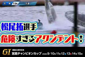 【G1宮島チャンピオンカップ】松尾拓選手に危ないアクシデント!本多宏和選手は事故艇の内側を航走し、さらに混乱が。ボートレース宮島・競艇