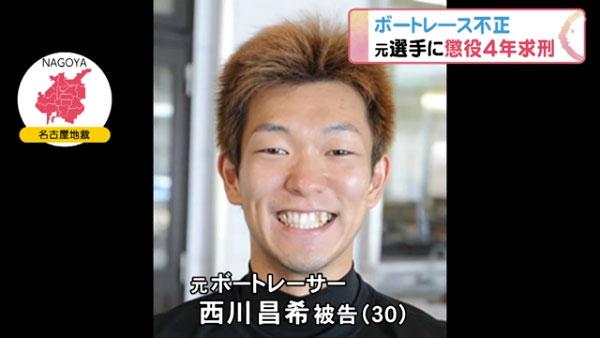【ボート八百長】西川昌希(30)に懲役4年求刑。不正レースで得た金額は税務申告せずギャンブルにつぎ込む。競艇選手逮捕・ボートレーサー・事件