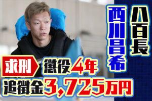 【ボート八百長】西川昌希に懲役4年求刑。不正レースで得た金額は税務申告せずギャンブルにつぎ込む。競艇選手逮捕・ボートレーサー・事件