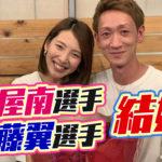 土屋南選手と佐藤翼選手が結婚歳の差9歳ボートレーサー競艇選手結婚岡山支部埼玉支部|
