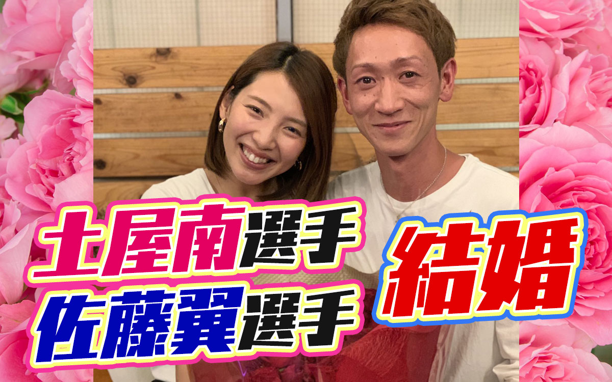 土屋南選手と佐藤翼選手が結婚!歳の差9歳。ボートレーサー・競艇選手・結婚。岡山支部・埼玉支部